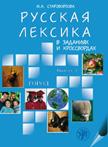 Русская лексика в кроссвордах