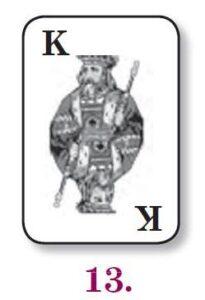 13-Король